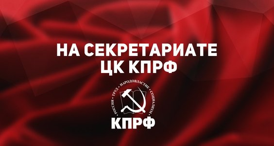 20 мая состоялось заседание Секретариата ЦК КПРФ