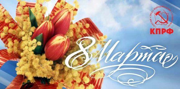 Поздравление с 8 марта от КРО КПРФ