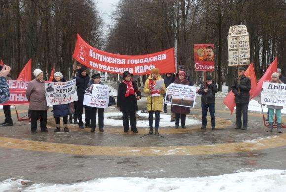 Всероссийская акция протеста КПРФ прошла в Калуге