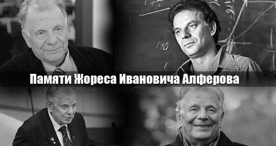 Памяти великого ученого и настоящего коммуниста