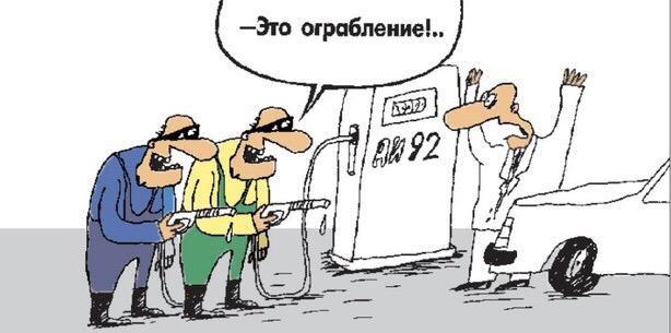 Стоимостью бензина в России управляет жадность, а не экономические законы