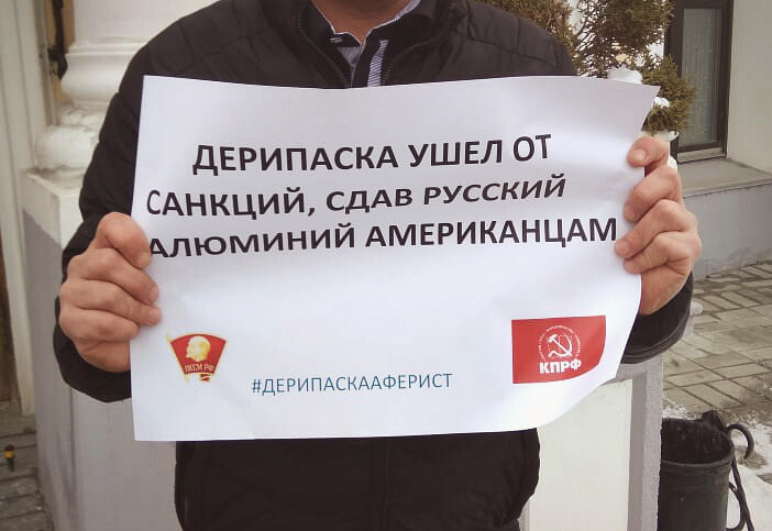 Комсомольцы возмещают ущерб нанесенный Дерипаской государству