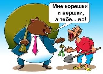 В России 3% населения владеют почти всеми деньгами