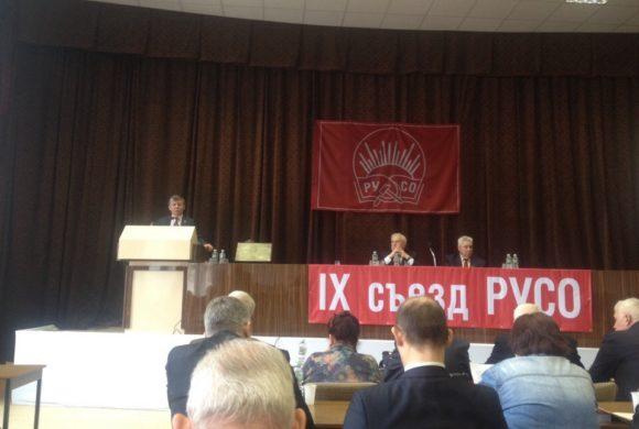 IX Съезд РУСО