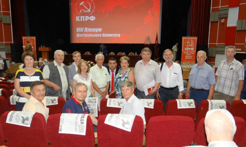 В Подмосковье закончил работу VIII (июньский) Пленум ЦК КПРФ