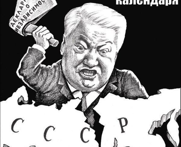 """""""День России"""" – день позора!"""