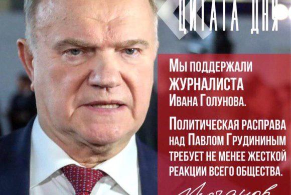 """Г.А. Зюганов:""""Нет рейдерскому захвату Совхоза им. Ленина"""""""