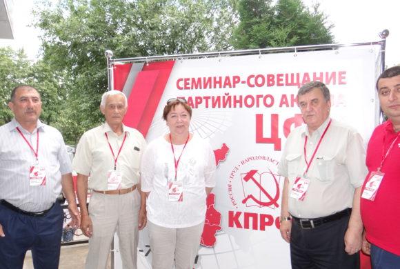 Калужские коммунисты на семинаре-совещании в Липецке