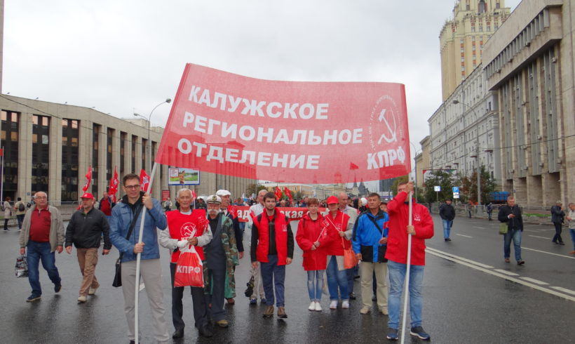 """Москва. Митинг КПРФ """"За честные и чистые выборы!"""""""