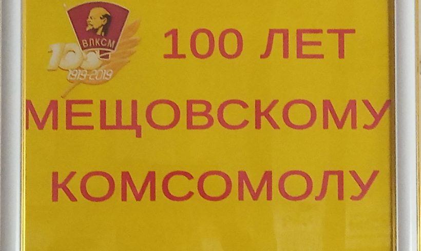 Мещовцы отмечают 100-летие районной комсомольской организации