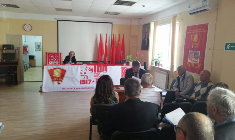 Бюро КРО КПРФ