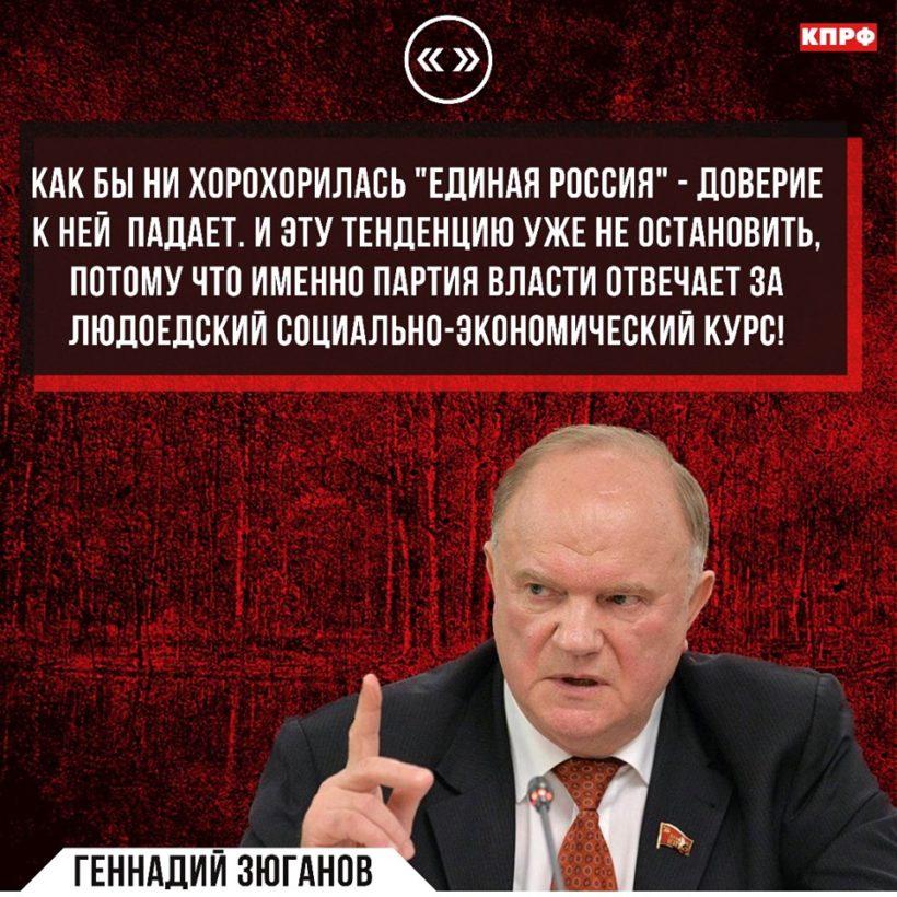 Г.А. Зюганов подвёл итоги выборов