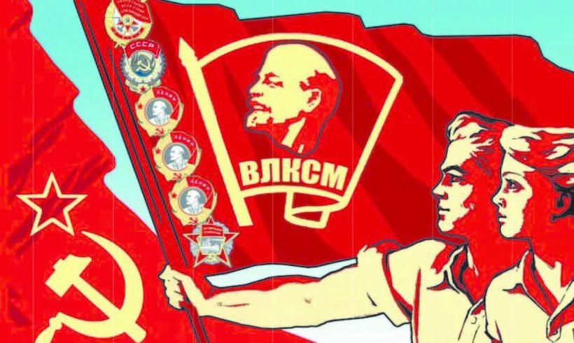 Поздравляем со 101-й годовщиной со дня образования Всесоюзного коммунистического союза молодежи им. В.И. Ленина