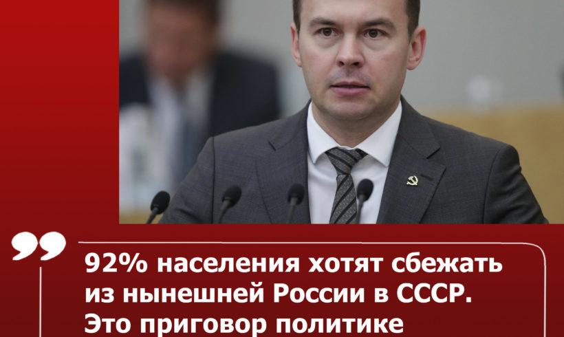 Юрий Афонин: 92% населения, которые хотят сбежать из нынешней России в СССР