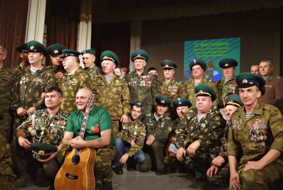 Фестиваль пограничной и военно-патриотической песни.