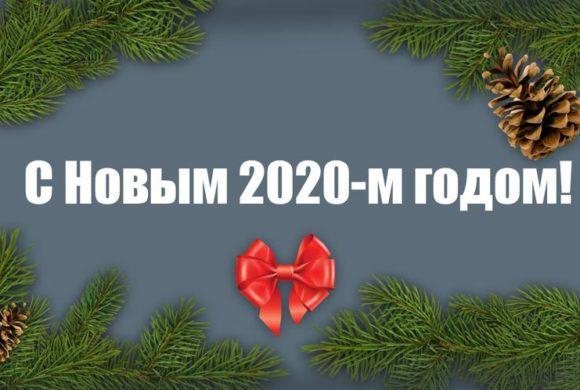 С Новым 2020-м годом! Поздравления Г.А. Зюганова