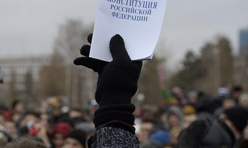 Большинство россиян хотели бы изменить Конституцию