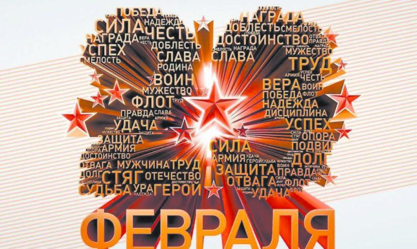 С Днем Красной армии и Военно-морского флота!