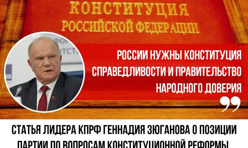Геннадий Зюганов: России нужны Конституция справедливости и правительство народного доверия
