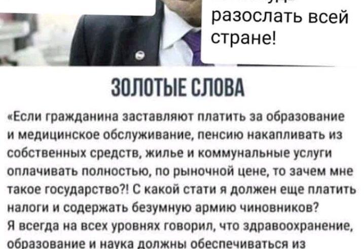 Алферов о социальной политике в РФ
