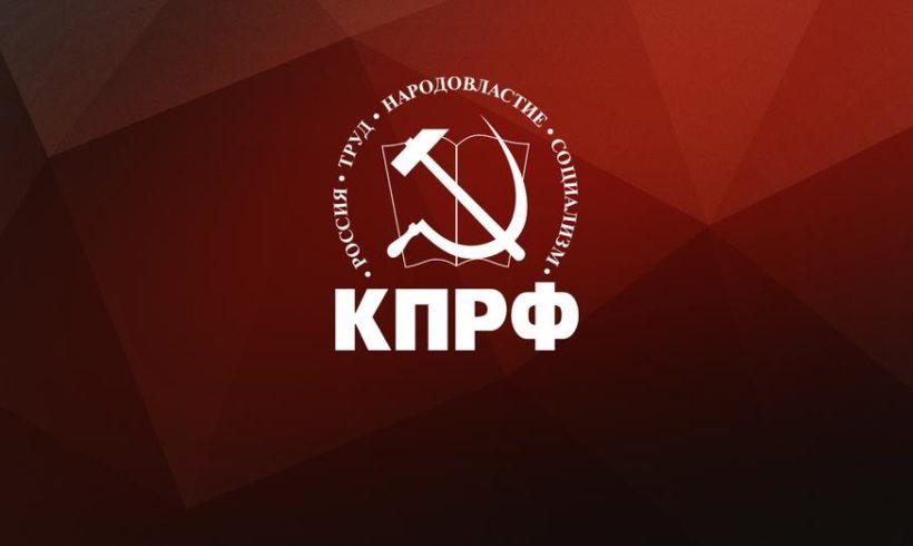 КПРФ подготовила поправки в Конституцию РФ