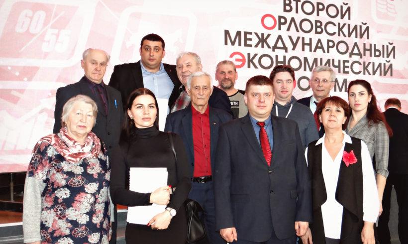 II Орловский международный экономический форум