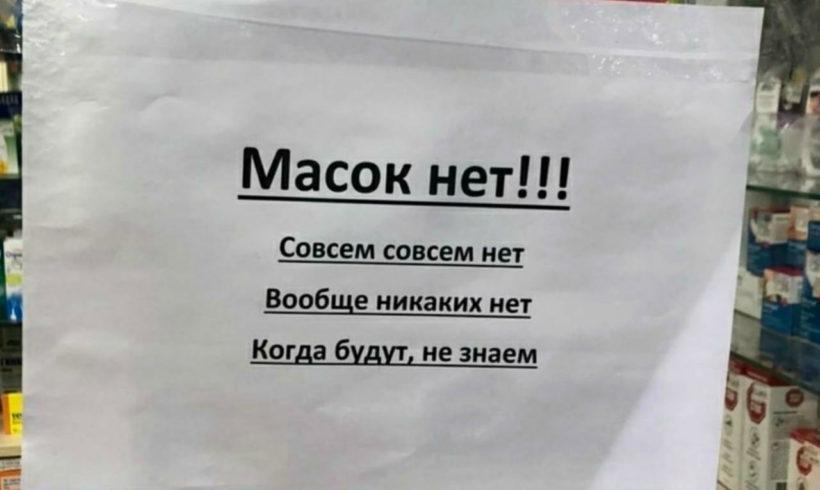 Российские маски и средства дезинфекции продали США