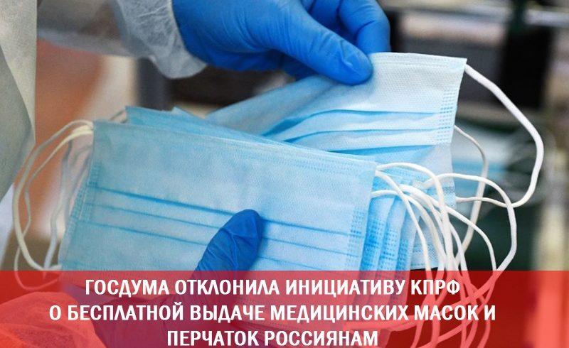 Госдума отклонила инициативу КПРФ о бесплатной выдаче масок и перчаток россиянам
