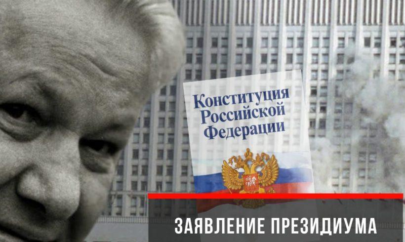 КПРФ – за Конституцию справедливости и народовластия!