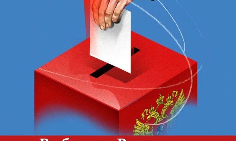 Выборы в России из народного волеизъявления превращаются в фарс