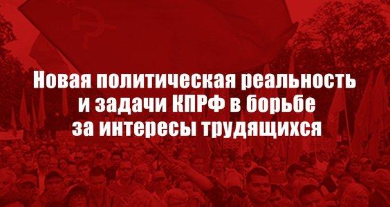 Новая политическая реальность и задачи КПРФ в борьбе за интересы трудящихся