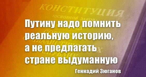 Геннадий Зюганов: Путину надо помнить реальную историю, а не предлагать стране выдуманную