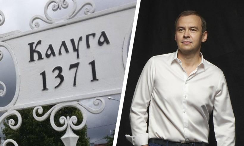 Депутат ГД Юрий Афонин посетит Калугу и пообщается с калужанами в прямом эфире.