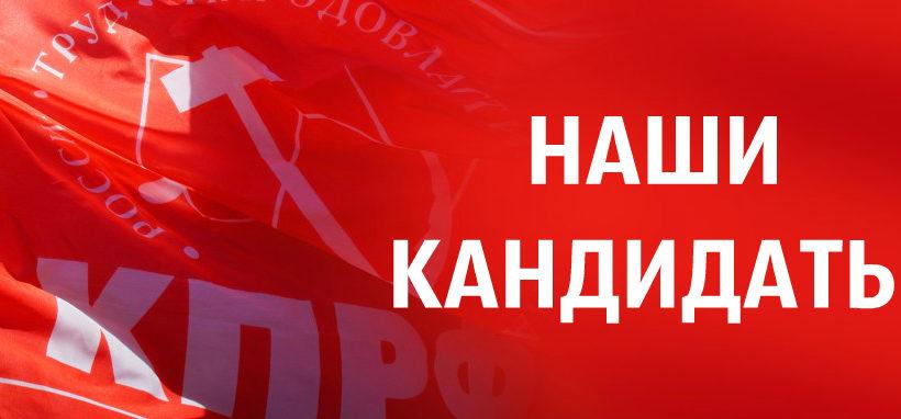 Знай Наших! Кандидаты от КПРФ в Законодательное Собрание Калужской области