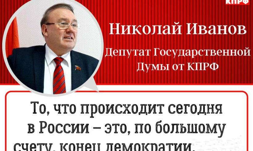 В КПРФ заявили о конце демократии в связи с поправками в избирательное законодательство РФ