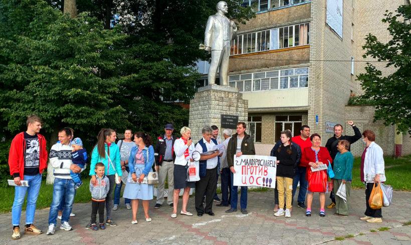 Митинг в г. Малоярославец