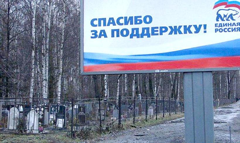 """При нынешней политике """"Единой России"""" вымирание страны достигнет ельцинских масштабов"""