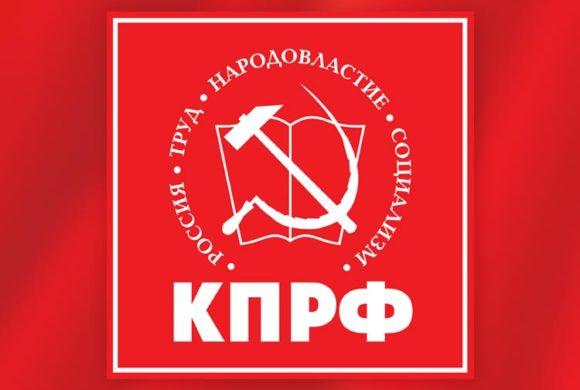 """""""Вместе добьемся построения справедливой России!"""" Заявление Президиума ЦК КПРФ."""