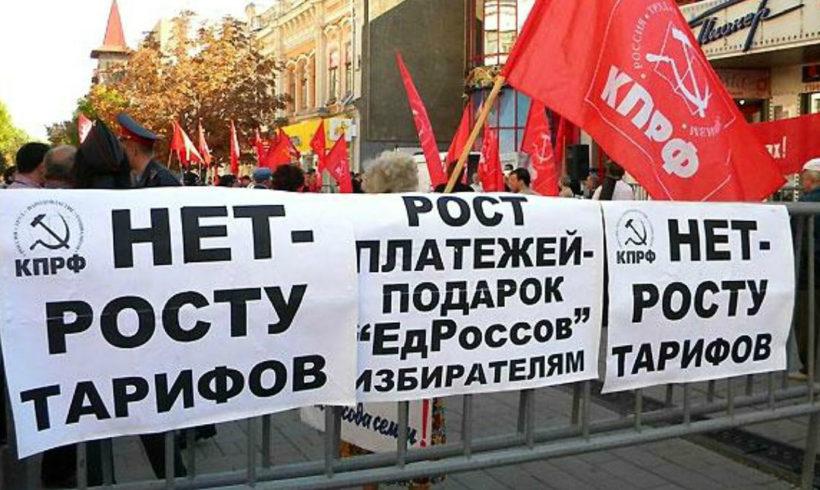 КПРФ выступает за мораторий на рост тарифов ЖКХ!