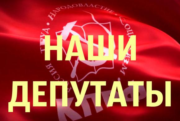 Депутаты местных органов власти от КПРФ