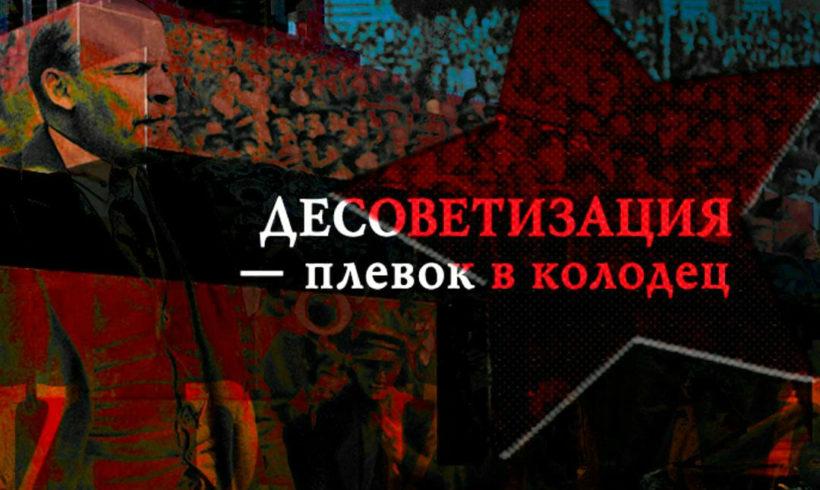 Эпидемия десоветизации добралась до Калужской области