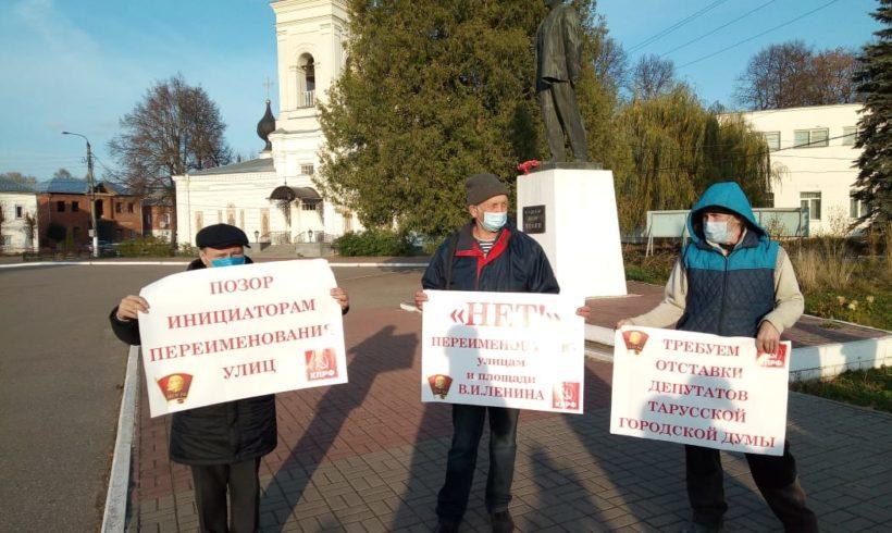 Коммунисты и жители Тарусы провели пикет против переименования улиц