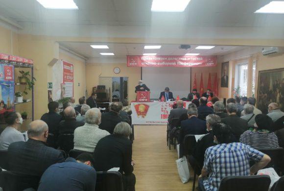 В Калуге прошла Конференция КРО КПРФ
