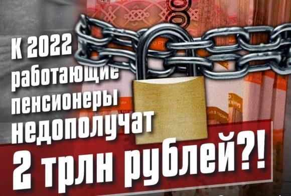 Г. Зюганов: К 2022 году работающие пенсионеры недополучат 2 трлн руб
