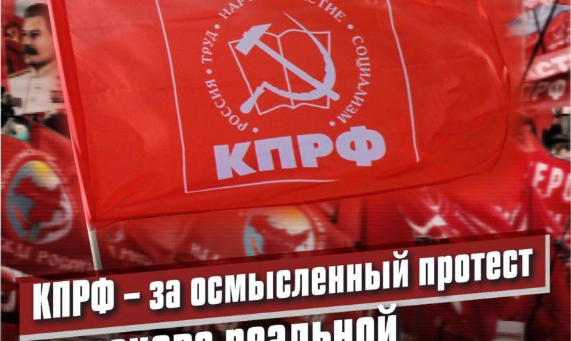 КПРФ за осмысленный протест на основе реальной программы развития!