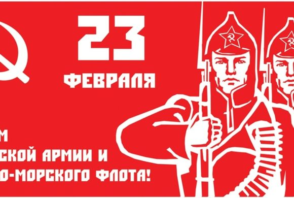 Красная Армия родилась, чтобы защищать социальную справедливость и власть трудового народа!