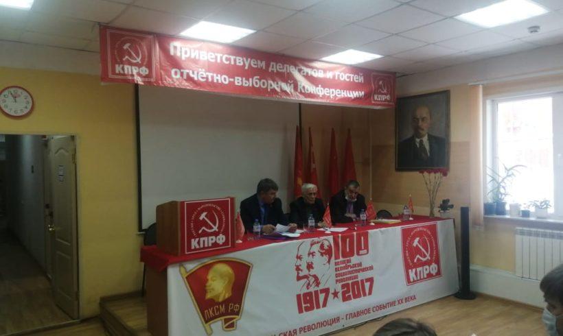 Пленум и Конференция КРО КПРФ