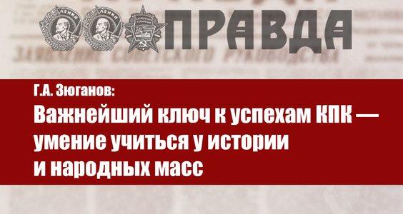 Г.А. Зюганов: Важнейший ключ к успехам КПК — умение учиться у истории и народных масс