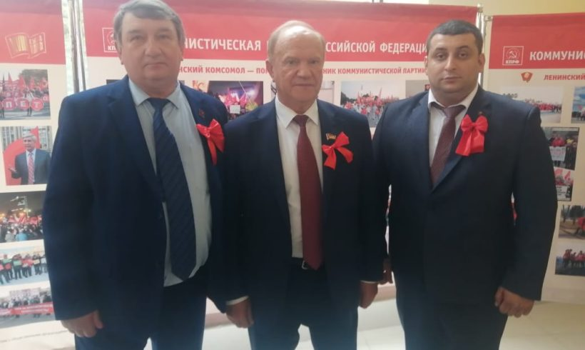 XVIII Съезд КПРФ состоялся в Москве.