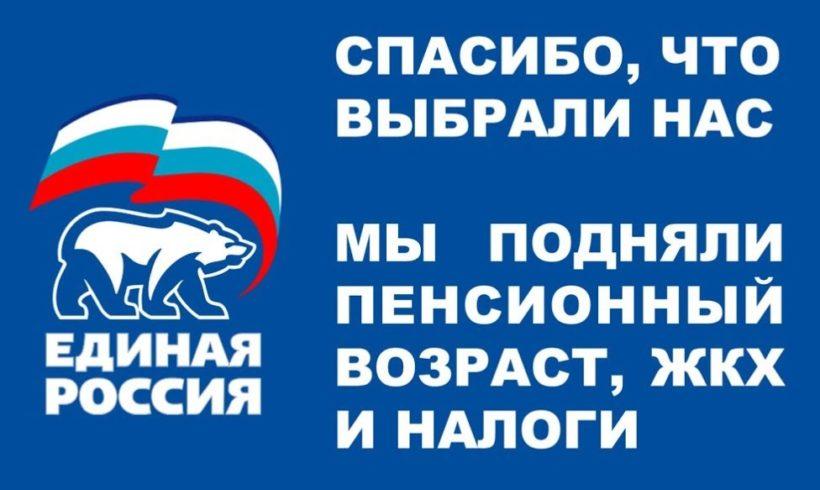 Как нас подталкивают к голосованию за «Единую Россию»